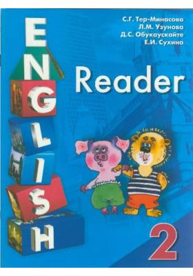 Книга для чтения. 2 класс / English Reader 2 : К учебнику английского языка для 2 класса общеобразовательных учреждений. 2-е издание