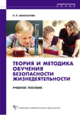 Теория и методика обучения безопасности жизнедеятельности: учебное пособие
