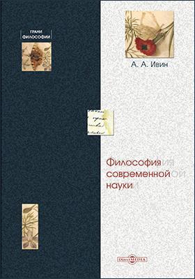 Философия современной науки: монография