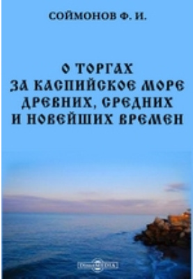 О торгах за Каспийское море древних, средних и новейших времен