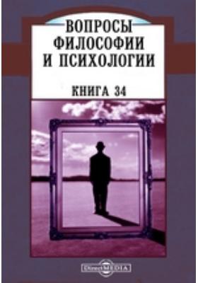 Вопросы философии и психологии. 1896. Книга 34