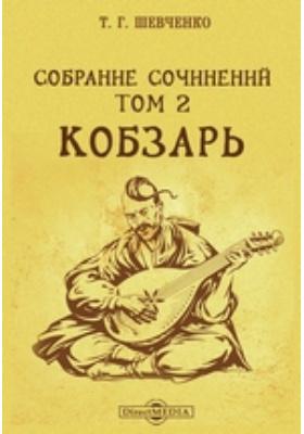 Собрание сочинений. Т. 2. Кобзарь
