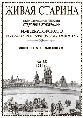 Живая Старина. 1911: газета. Год 20