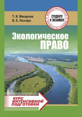 Экологическое право : курс интенсивной подготовки: учебное пособие