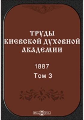Труды Киевской духовной академии. 1887. Т. 3