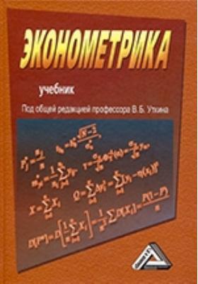Эконометрика: учебник