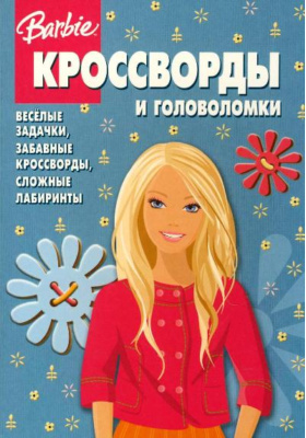 """Сборник кроссвордов и головоломок  № 0803 (""""Барби"""")"""