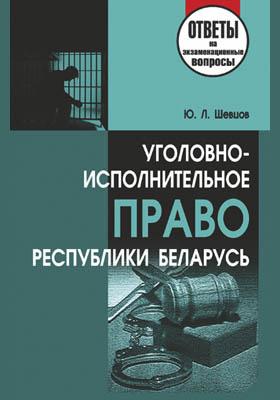 Уголовно-исполнительное право Республики Беларусь : ответы на экзаменационные вопросы: самоучитель