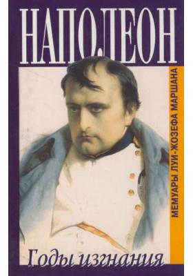 Наполеон. Годы изгнания : Мемуары