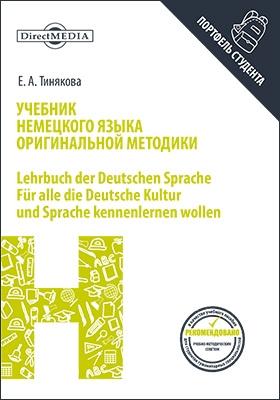 Учебник немецкого языка оригинальной методики = Lehrbuch der Deutschen Sprache. Für alle die Deutsche Kultur und Sprache kennenlernen wollen: учебник