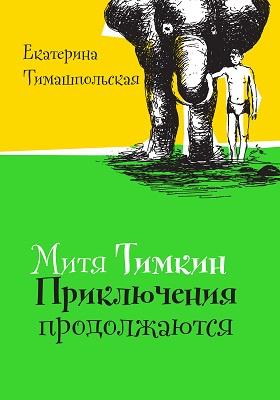 Митя Тимкин : приключения продолжаются: художественная литература