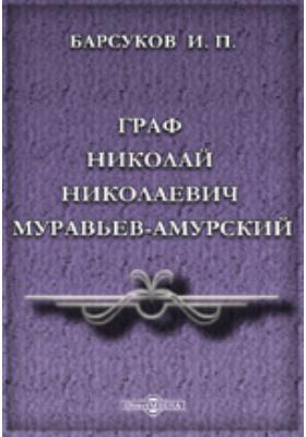 Граф Николай Николаевич Муравьев-Амурский. Книга вторая