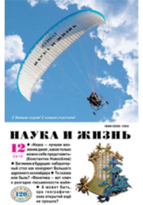 Наука и жизнь: ежемесячный научно-популярный журнал. 2010. № 12