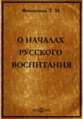 О началах русского воспитания