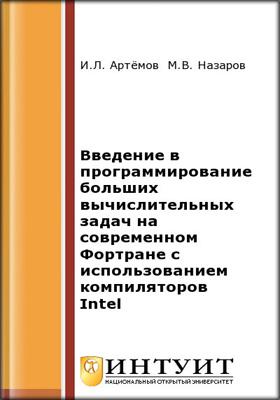 Введение в программирование больших вычислительных задач на современном Фортране с использованием компиляторов Intel
