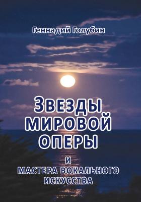 Звезды мировой оперы и мастера вокального искусства : на волне радиопередач: научно-популярное издание
