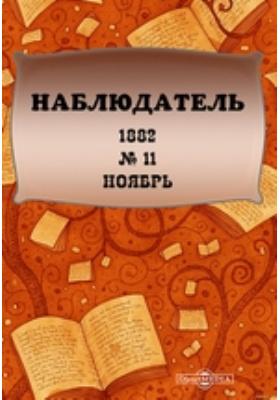 Наблюдатель: журнал. 1882. № 11, Ноябрь