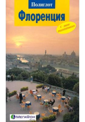 Флоренция : Путеводитель с мини-разговорником