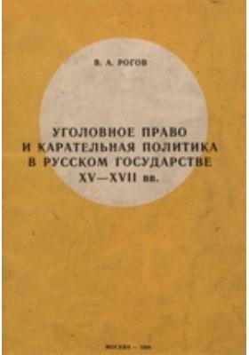 Уголовное право и карательная политика в русском гос-ве XV-XVII вв: учебное пособие