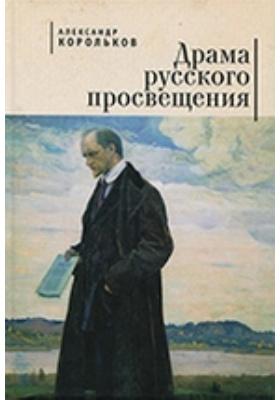Драма Русского Просвещения