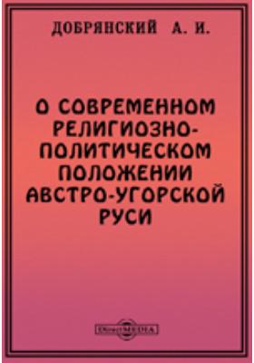 О современном религиозно-политическом положении Австро-Угорской Руси