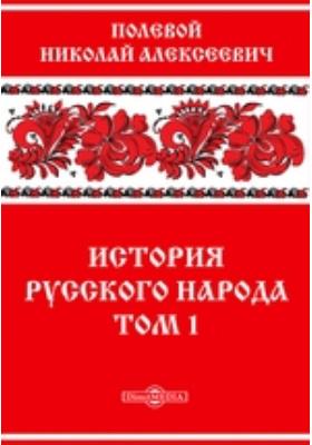 История русского народа. Т. 1