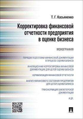 Корректировка финансовой отчетности предприятия в оценке бизнеса: монография