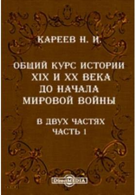 Общий курс истории XIX и XX века до начала мировой войны. В двух частях, Ч. 1