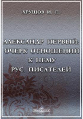 Александр Первый. Очерк отношений к нему русских писателей