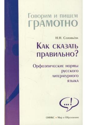 Как сказать правильно? Орфоэпические нормы русского литературного языка