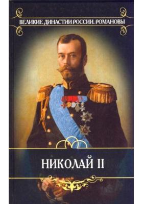 При дворе последнего Российского императора : Записки начальника Канцелярии Министерства Императорского двора