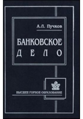 Банковское дело (для горных вузов): учебное пособие