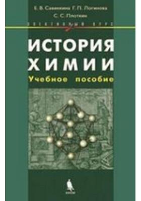 История химии: учебное пособие
