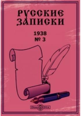Русские записки. 1938. № 3