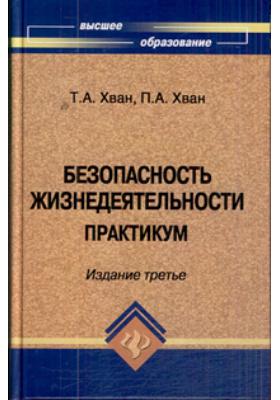 Безопасность жизнедеятельности : Практикум. 3-е издание