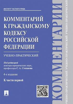 Комментарий к Гражданскому кодексу Российской Федерации (учебно-практический) : к части первой