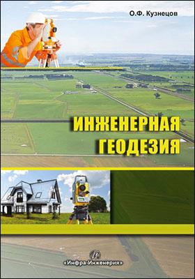 Инженерная геодезия: учебное пособие