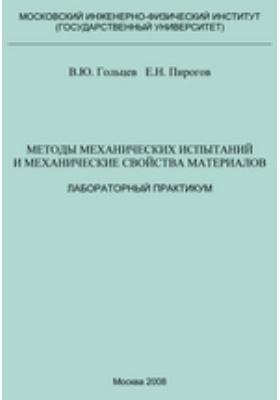 Методы механических испытаний и механические свойства материалов
