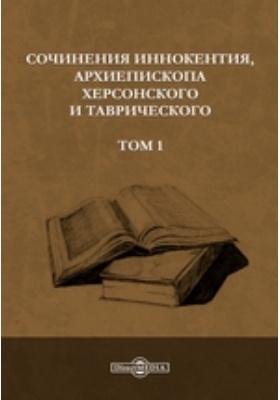 Сочинения Иннокентия, архиепископа Херсонского и Таврического: духовно-просветительское издание. Том 1