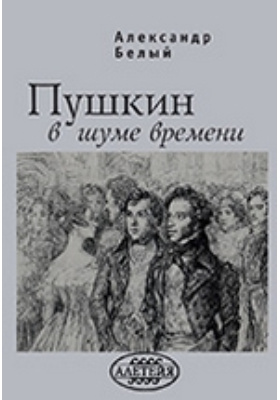 Пушкин в шуме времени
