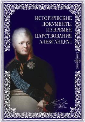 Исторические документы из времен царствования Александра I
