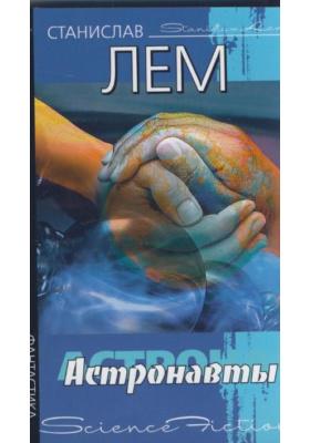 Астронавты = Astronauci : Роман