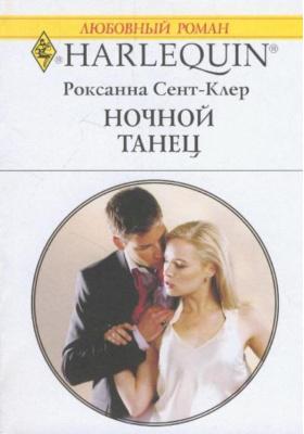 Ночной танец = His Style of Seduction : Роман