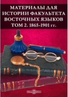 Материалы для истории Факультета восточных языков: документально-художественная. Т. 2. 1865-1901 гг