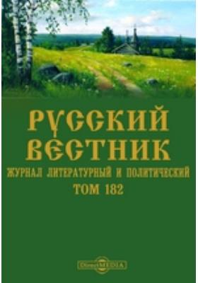 Русский Вестник: журнал. 1886. Т. 182