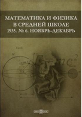 Математика и физика в средней школе: методическое пособие. № 6