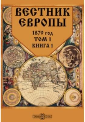 Вестник Европы. 1879. Т. 1, Книга 1, Январь