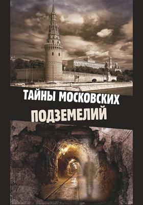 Тайны московских подземелий: научно-популярное издание