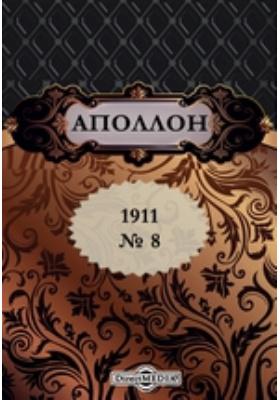 Аполлон: журнал. 1911. № 8