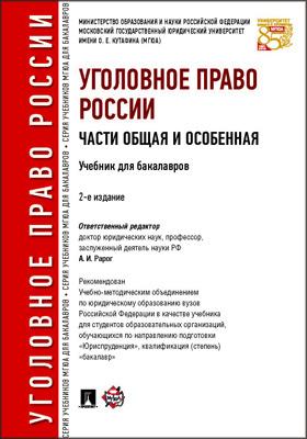 Уголовное право России : части Общая и Особенная: учебник для бакалавров